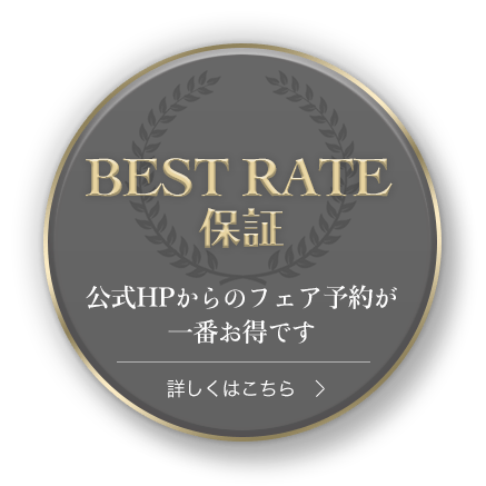 BEST RATE保証